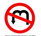 Zakaz zawracania dupy